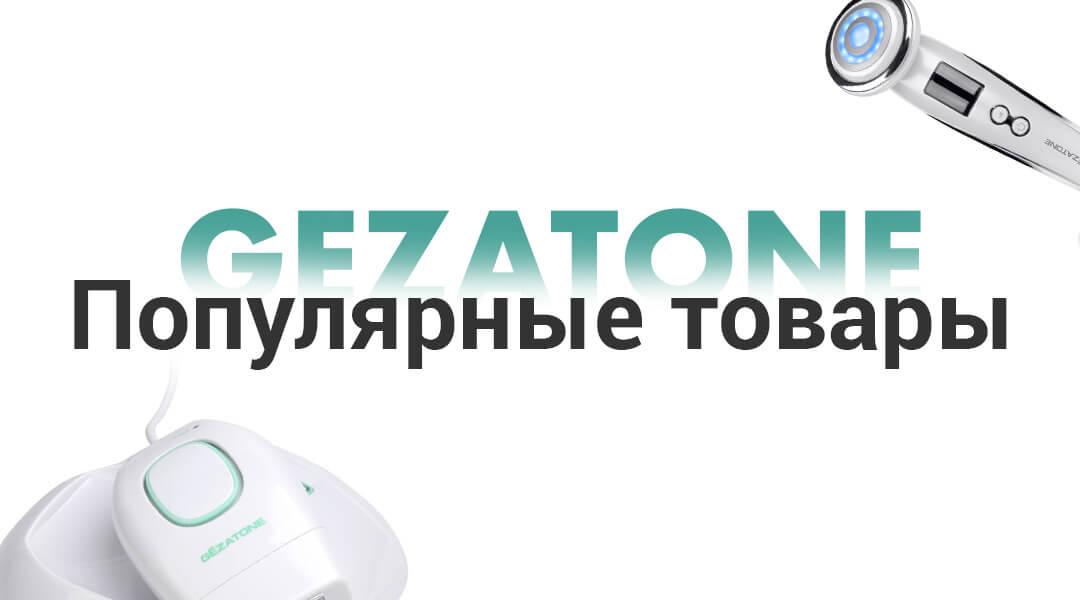 popular - Gezatone