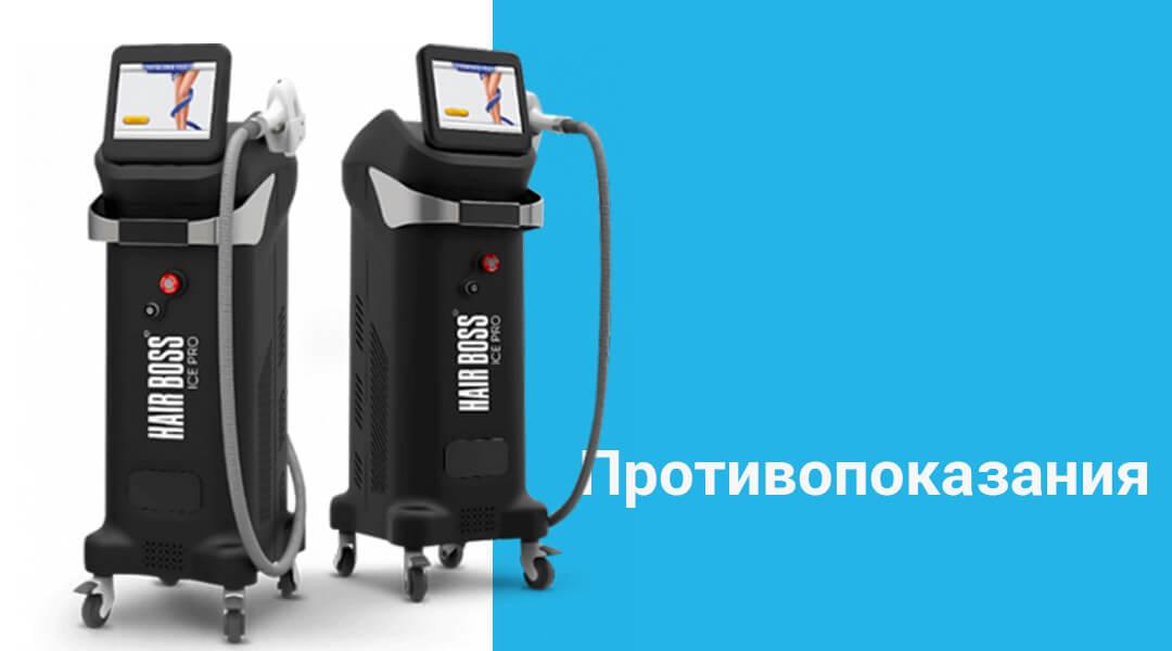 protiv - HAIRBOSS ICE PRO 2020 - обзор лазера для эпиляции