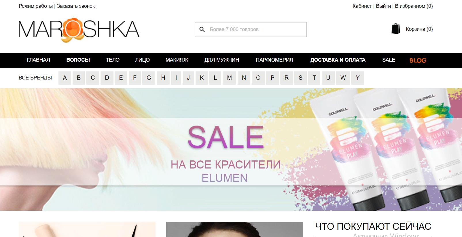 Rasprodazha v internet magazine kosmetiki - Обзор интернет-магазина косметики Maroshka.com
