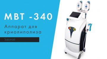 main 360x200 - МВТ-340 - обзор аппарата для криолиполиза