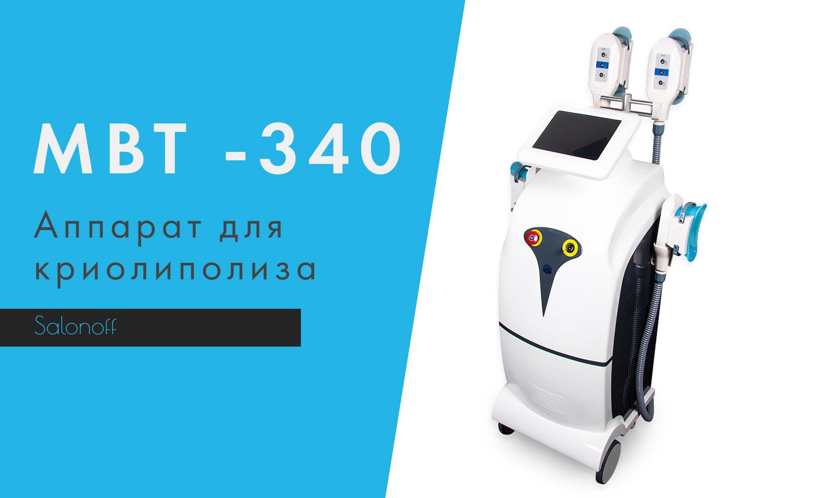 main - МВТ-340 - обзор аппарата для криолиполиза