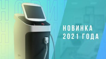 zollasernews 360x200 - Новый аппарат лазерной эпиляции 2021 года — ZOLLASER — DL306S