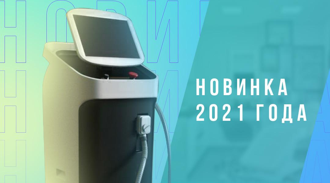 zollasernews - Новый аппарат лазерной эпиляции 2021 года — ZOLLASER — DL306S