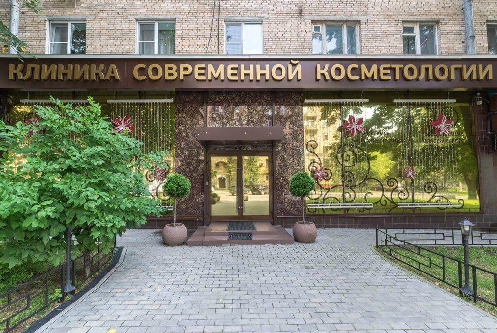 10 - Лучшие косметологии в Москве