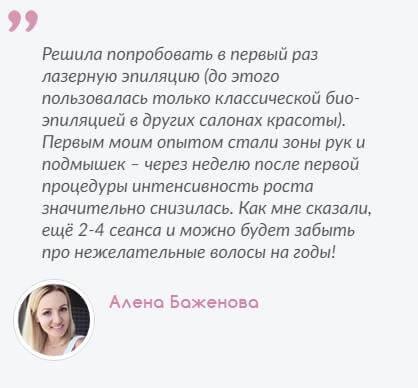 Mediostar Next Pro otzyivyi - Mediostar Next Pro - обзор диодного лазера
